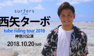 20181020_西矢ターボ
